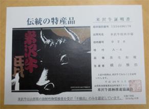 和牛の価格が高騰!企画秘話をちょっとだけ・・・_c0355287_18333803.jpg