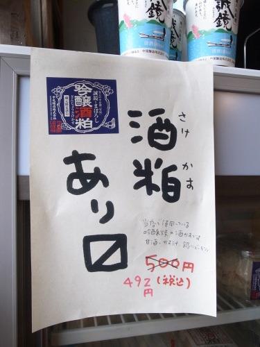 (水)ふわふわ♪酒粕入りお好み焼_c0353492_11571870.jpg