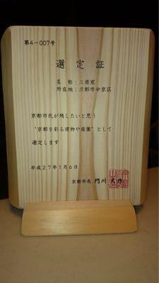 京都 町家_e0151619_634152.jpg