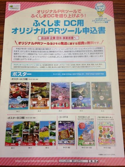 「ふくしまデスティネーションキャンペーン」 PRツール 配布_f0259324_10545674.jpg