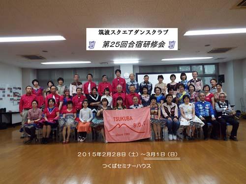 第25回合宿研修会 2日目_b0337729_9353657.jpg