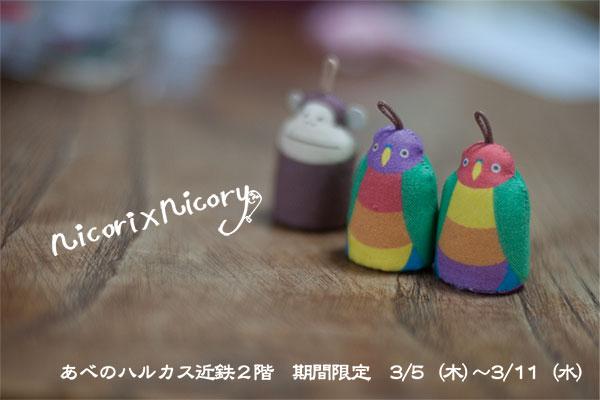 3/5(木)〜3/11(水)はあべのハルカス近鉄百貨店に出店します!!_a0129631_13115389.jpg