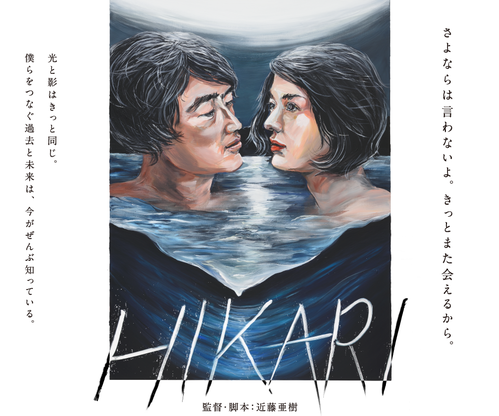 映画『HIKARI』34min 近藤亜樹監督作品 in 恵比寿映像祭_f0132234_13954100.png