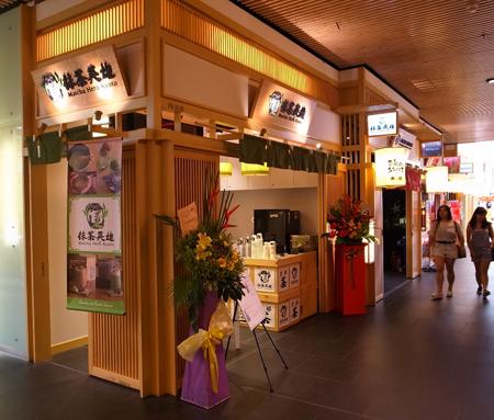 抹茶英雄 - Matcha Hero Kyoto - 。_e0170538_14131865.jpg