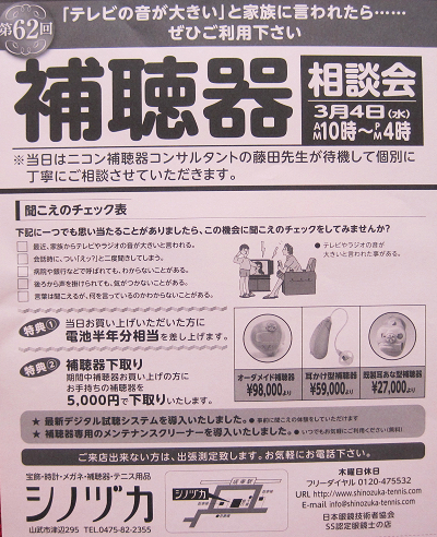 補聴器相談会を開催_a0151444_17325569.jpg