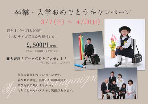 卒業・入学おめでとうキャンペーン_e0275450_10384721.jpg
