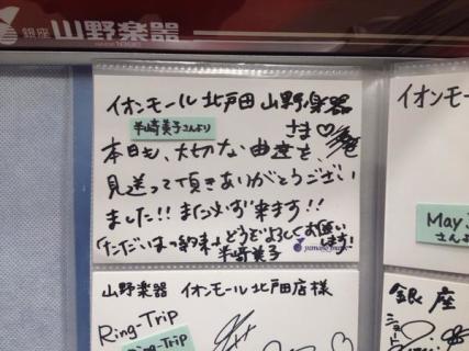 イオンモール北戸田、JARNZΩ×半崎美子JointLive ありがとう!_e0261371_17224854.jpg