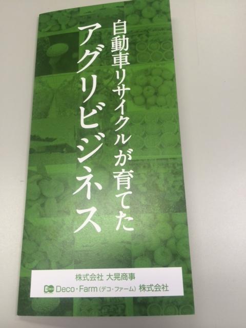 FOODEX JAPAN/国際食品・飲料展_a0300078_13241851.jpg