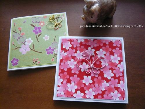 水引の蝶×和紙のカード_d0285885_11435028.jpg