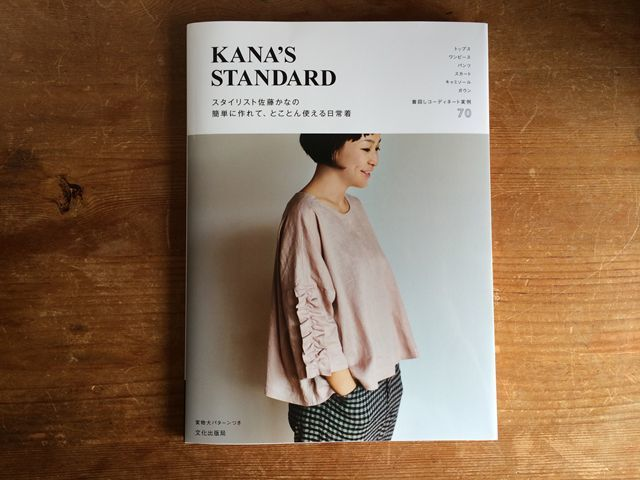 KANA'S STANDARD_e0271890_09104426.jpg