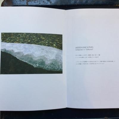 """服の過去と未来と記憶 - Aseedoncloud workpermit 11 \""""senkyousi\""""_e0248492_15523737.jpg"""