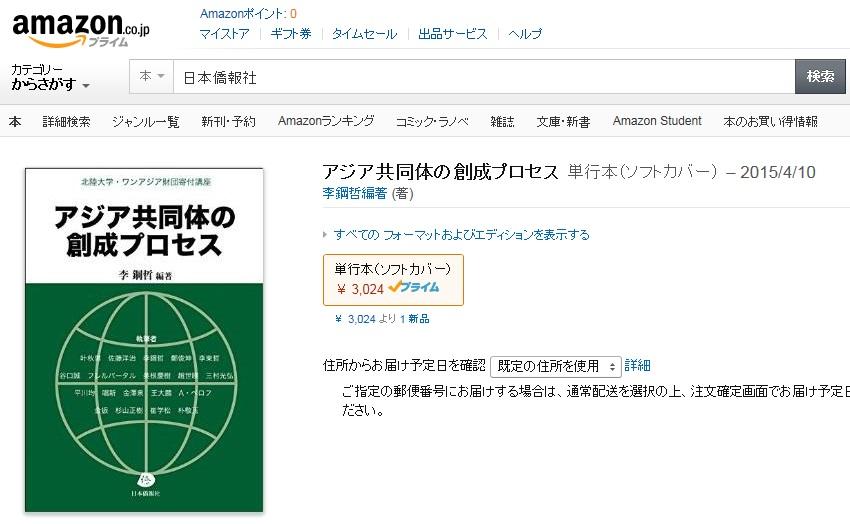 最新刊『アジア共同体の創成プロセス』、アマゾン予約開始_d0027795_10491543.jpg