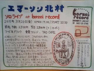 3/20(金) エマーソン北村 @ ボルゾイレコード_b0125413_1920271.jpg