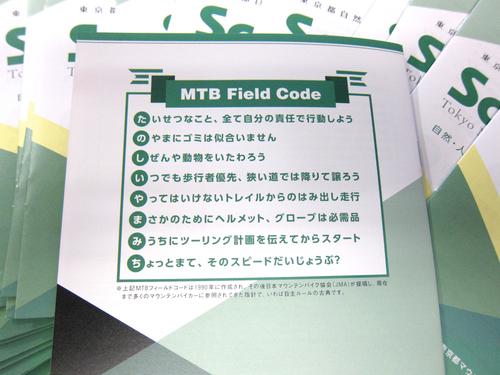 東京都自然公園MTB利用自主ルール冊子_e0069415_1465627.jpg