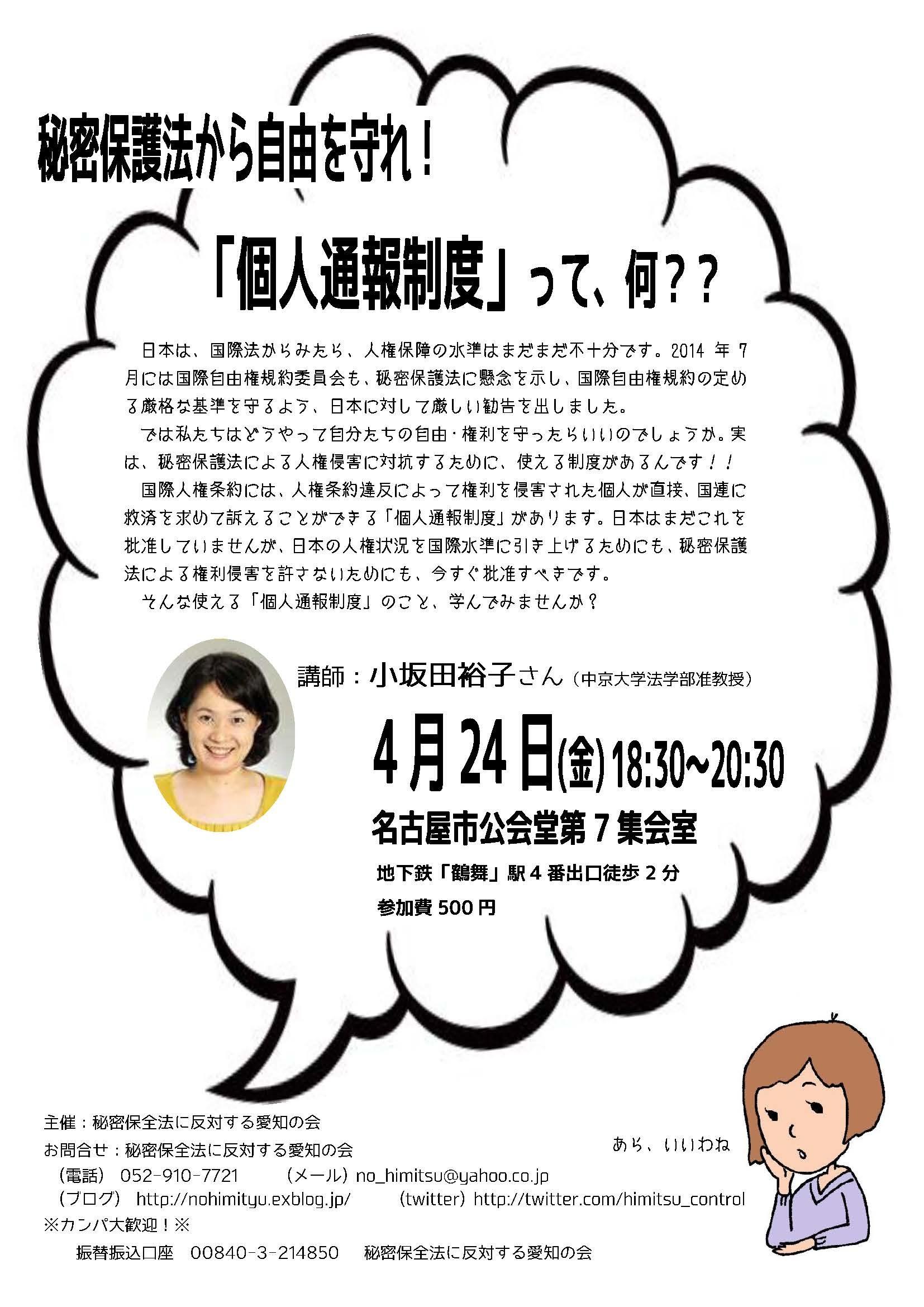 4/24(金)学習会 秘密保護法から自由を守れ!「個人通報制度」って、何?(名古屋)_c0241022_19300706.jpg