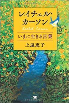 3月12日(木)上遠恵子さんのお話を聴く会_e0016830_03470611.jpeg