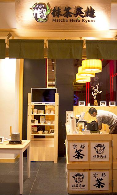 抹茶英雄 - Matcha Hero Kyoto - 。_e0170538_18220933.jpg