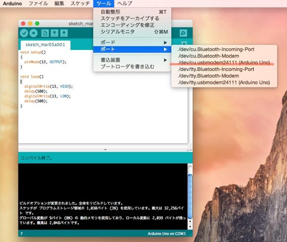 Arduino 初めの一歩_c0063348_2124488.jpg