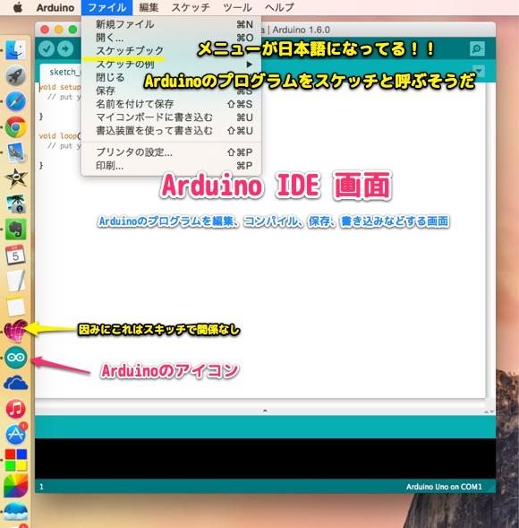 Arduino 初めの一歩_c0063348_2124634.jpg