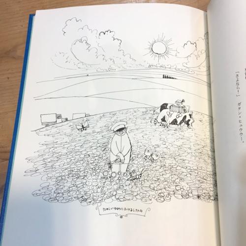 運命の1冊〜「クレーン男」の夢見るクローバー畑_a0017350_03024372.jpg