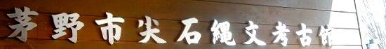 <2014年4月>諏訪探訪②:諏訪湖・茅野の縄文遺跡探訪レビュー_c0119160_22142172.jpg