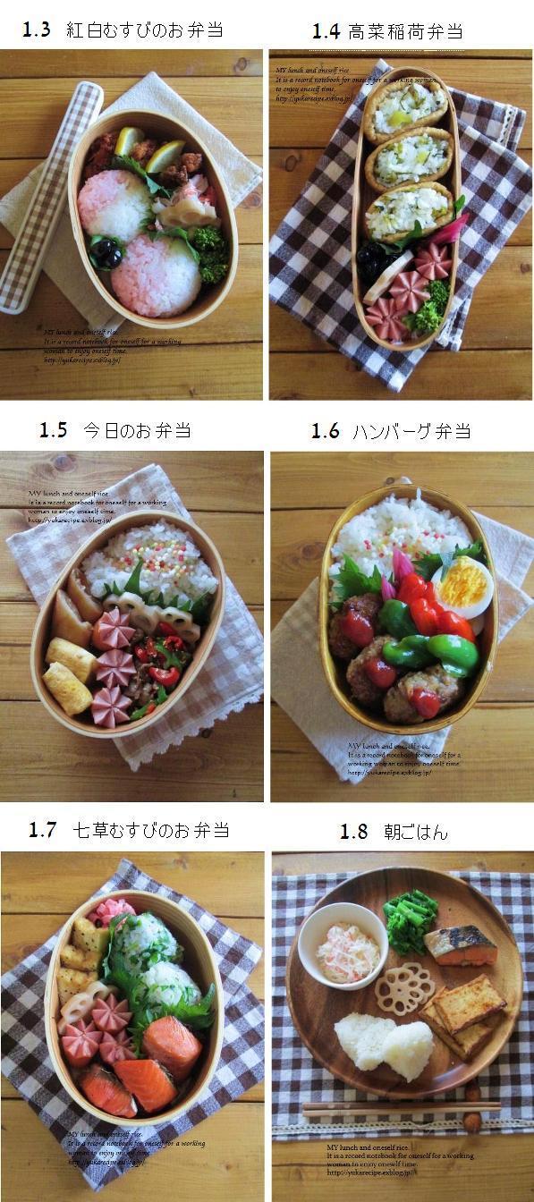 2015年1月のお弁当一覧♪_e0274872_22524555.jpg