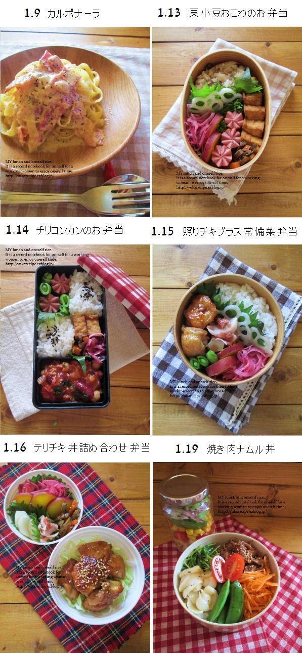 2015年1月のお弁当一覧♪_e0274872_22524992.jpg