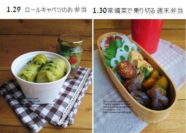2015年1月のお弁当一覧♪_e0274872_22555711.jpg