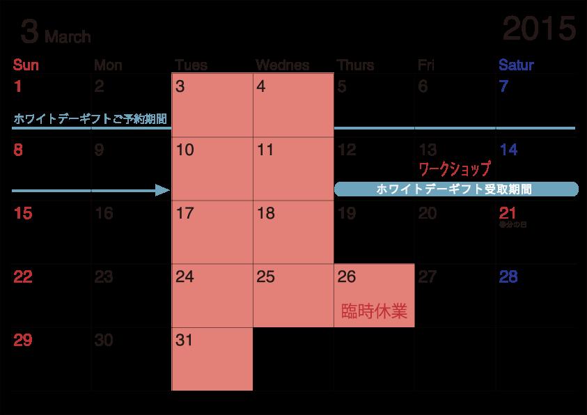 3月の営業日&イベント_c0250976_0273340.png