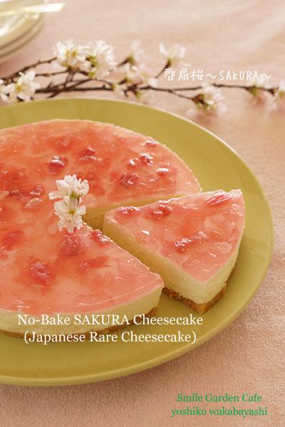 桜のレアチーズケーキ No-Bake Cheesecake_b0308096_17431112.jpg