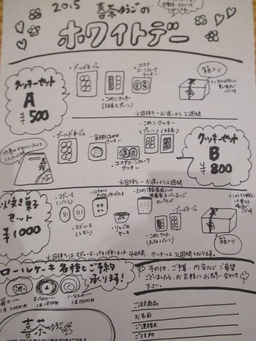 3月5日(木)・・・ホワイトデーご案内_f0202703_5304481.jpg