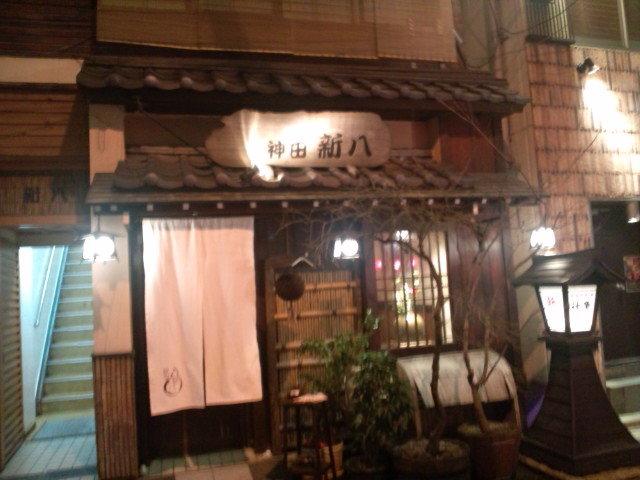 神田新八本店_e0028505_23053143.jpg