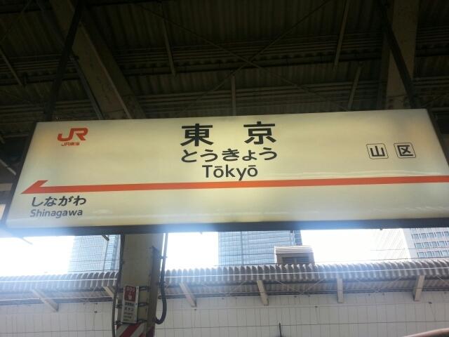 3/6 ~ 3/9 3月関西遠征1stレグ_b0042308_14142596.jpg