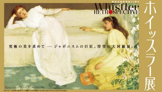 絵画で色彩の織り成す音楽を奏でた画家・ホイッスラーの魅力 ...