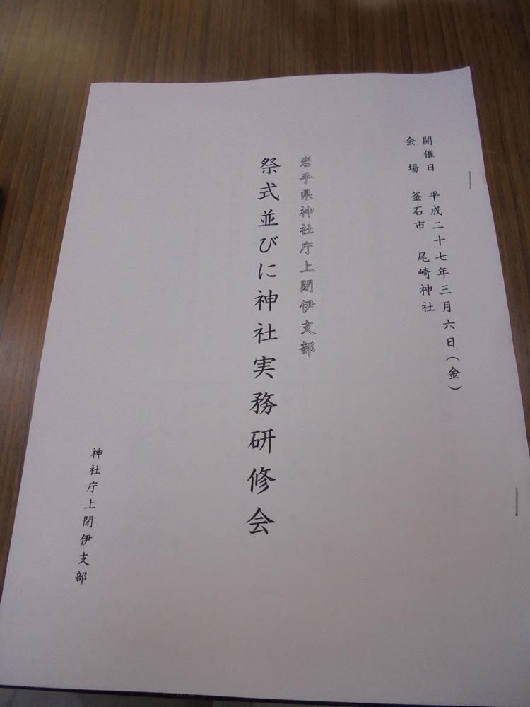 支部研修会に_c0111229_19343065.jpg