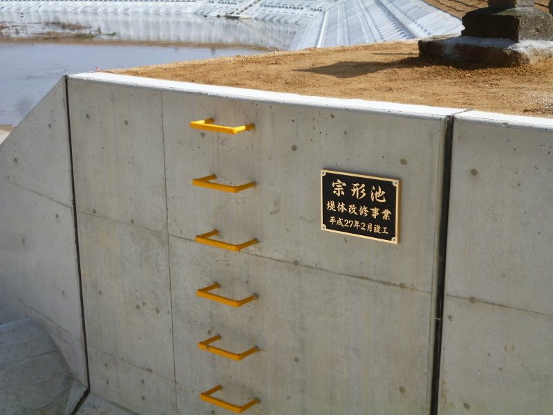 今年二月に宗形池が竣工。_c0326333_22584172.jpg