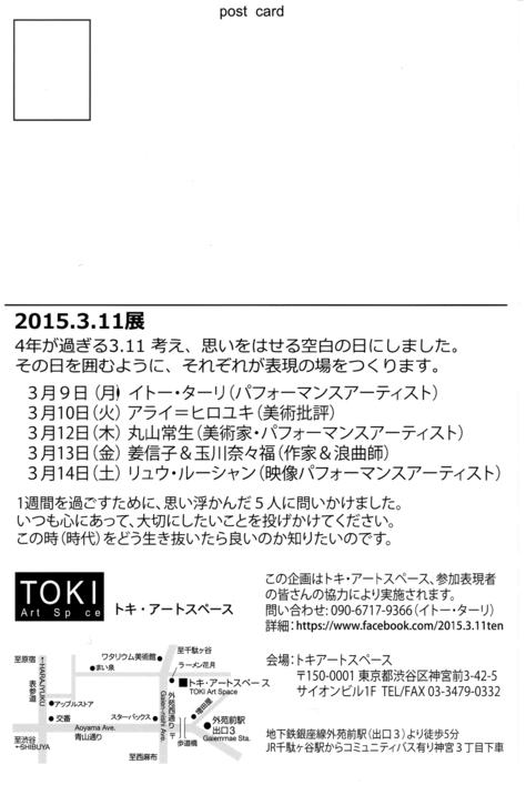 2015.3.11展に参加_f0230237_2232760.jpg