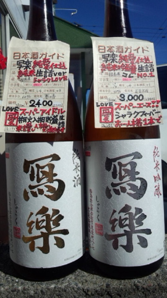 【日本酒】姿 純米吟醸 無濾過生原酒 緑ラベル ひとごこち55 限定 新酒25BY_e0173738_1022141.jpg