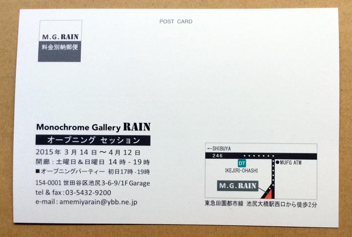 Monochrome Gallery RAIN_d0114140_2046995.jpg