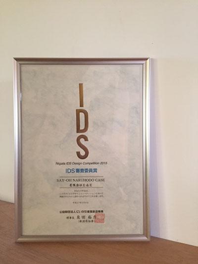 IDS審査員賞をいただきました!_b0202950_17175290.jpg