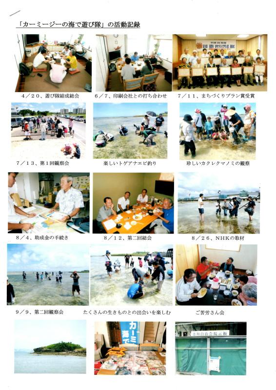 年間活動とOTVニュース_c0180460_11525567.jpg