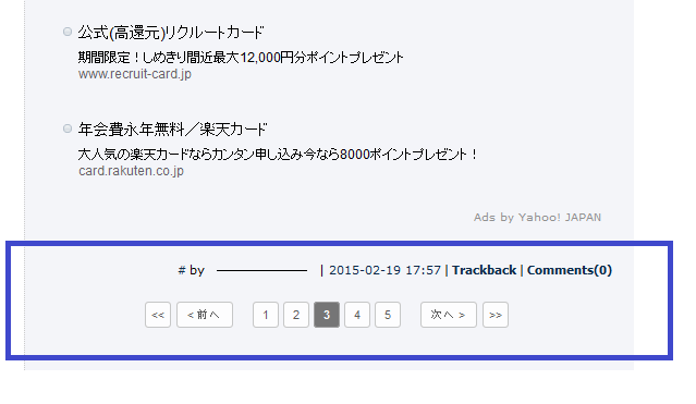 【3/16 追記あり:仕様変更完了しました】3月16日にブログページ仕様変更をいたします。_a0029090_19100831.png