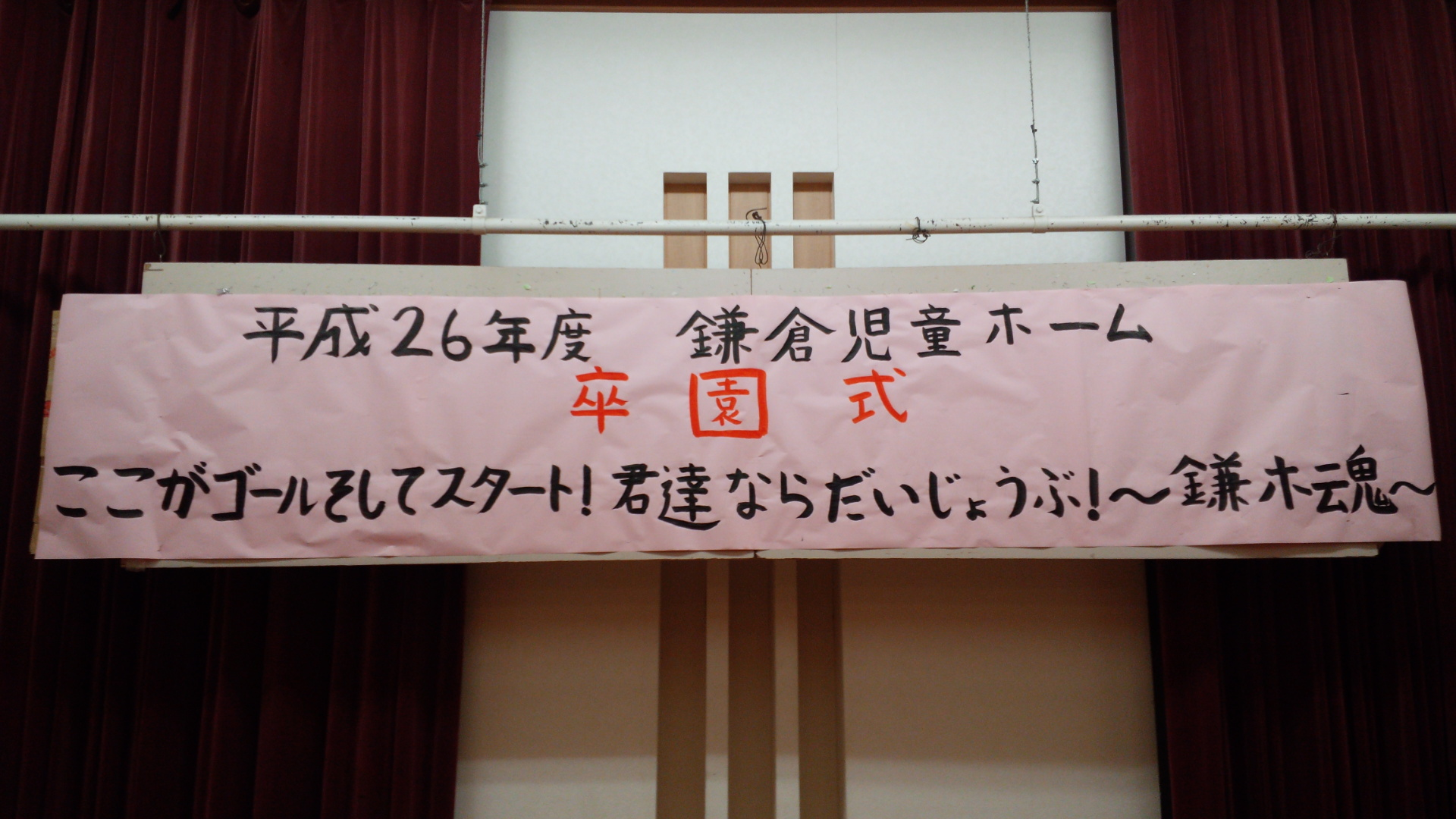 鎌倉児童ホーム卒園式_d0073005_23482197.jpg