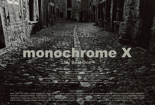 monochrome X 「My Best One(私の一枚)」 無事終了致しました。_b0194208_23101226.jpg