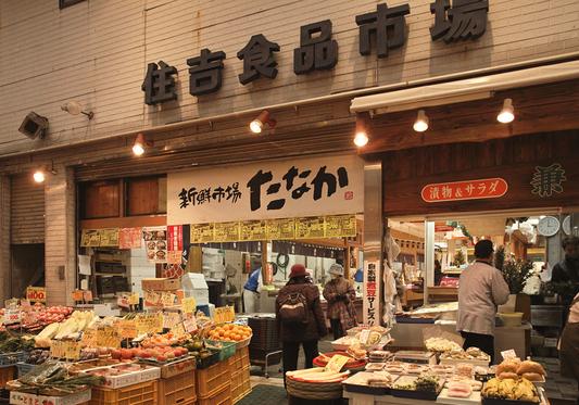 長崎県西浦上「住吉食品市場/中通市場」_a0096313_12403265.jpg