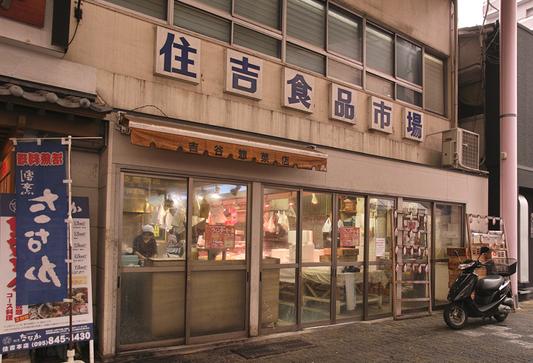 長崎県西浦上「住吉食品市場/中通市場」_a0096313_1241213.jpg