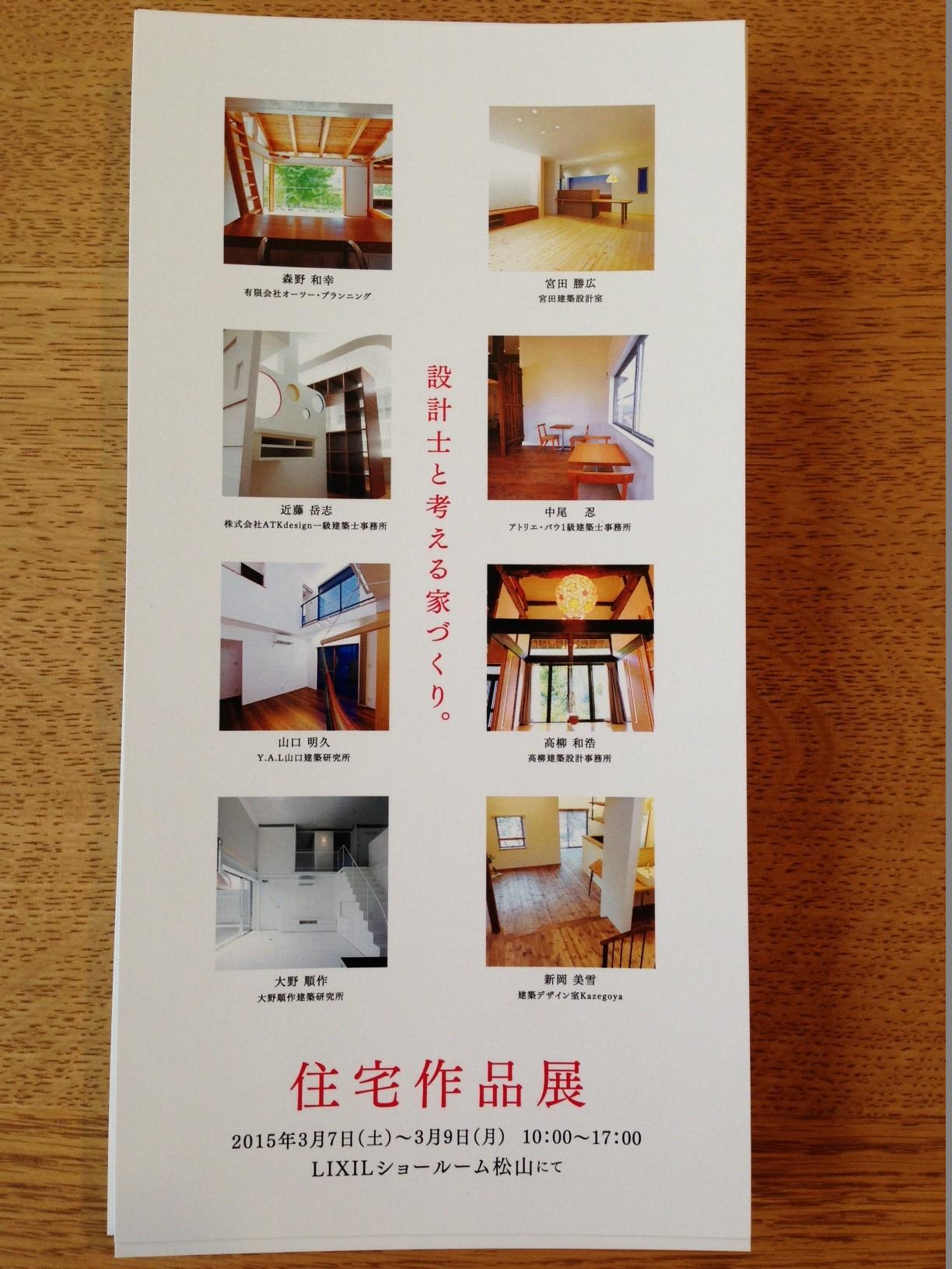 住宅展「設計事務所と考える家づくり」_e0028417_0221685.jpg