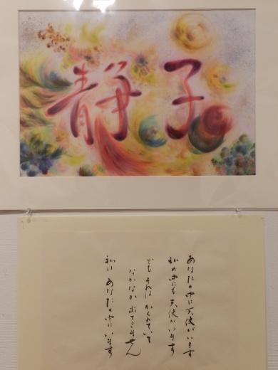 京都ぎゃらりぃ西利さんで三人展しました。_a0088827_17530936.jpg