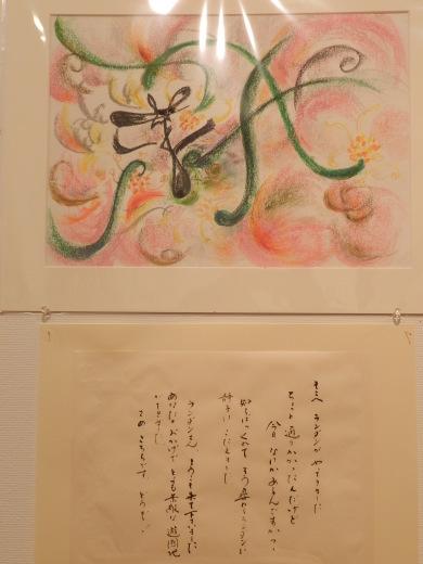京都ぎゃらりぃ西利さんで三人展しました。_a0088827_17570521.jpg