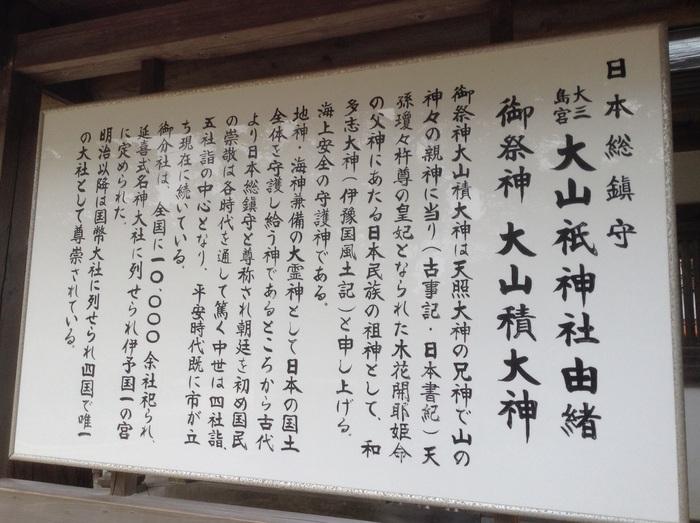 満月の日の大山祇神社参拝◎_f0183846_2035134.jpg